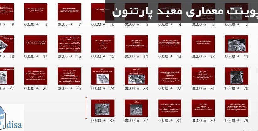 پاورپوینت معماری معبد پارتنون - بررسی و تحلیل معبد پارتنون ۳۳ اسلاید