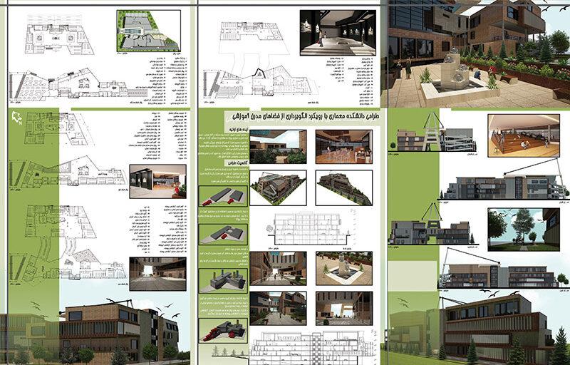 پروژه معماری دانشکده معماری ، شامل پلان ، رساله ، رندر ، شیت و پاورپوینت دفاعیه