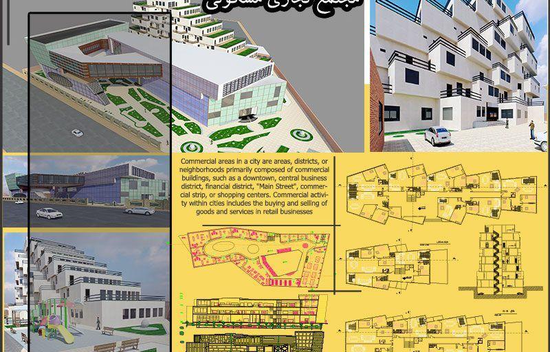پروژه مجتمع تجاری مسکونی شامل پلان ، رندر و پوستر و حجم اتوکدی