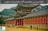 مقاله بررسی معماری و آثار معماری کره جنوبی - دانلود