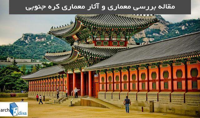 معماری و آثار معماری کره جنوبی